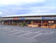 ホームプラザナフコ 玖珂店