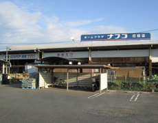 ホームプラザナフコ 日田店