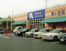ホームプラザナフコ 鞘ヶ谷店