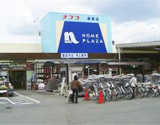 ホームプラザナフコ 黒髪店