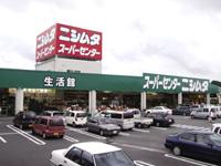 スーパーセンターニシムタ 加世田店