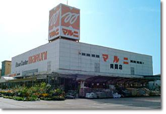 ホームセンターマルニ 南国店