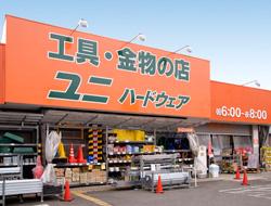 ユニハードウェア 相模原田名店